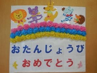 お誕生会フォトスポット.JPG